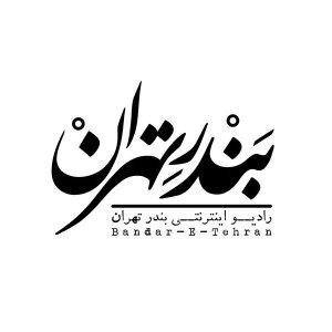 در شهر تهران، بندری است متروکه که یک جمعه در میان، آنجا پهلو میگیریم. این رادیوی ماست... «که آدمی به هر کثافتی عادت میکند.» این را تولستوی گفته در جنگ و صلح