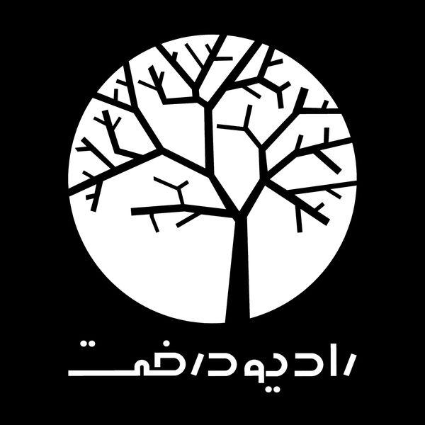 پادکست موسیقی رادیو درخت