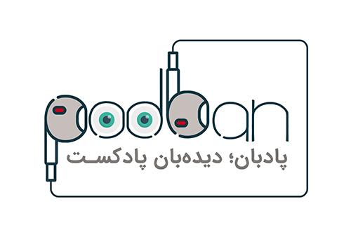 پادبان نقد پادکست فارسی