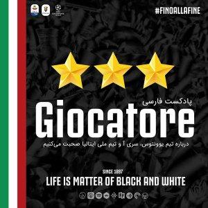 در پادکست جوکاتوره در مورد فوتبال ایتالیا، سری آ و همچنین یوونتوس با هم صحبت میکنیم. آیتمهای مختلفی داریم که هر کدوم مربوط به تیم ملی ایتالیا، خود تیم یوونتوس و حتی رقابتهای سری آ هستن و در موردشون صحبت میکنیم