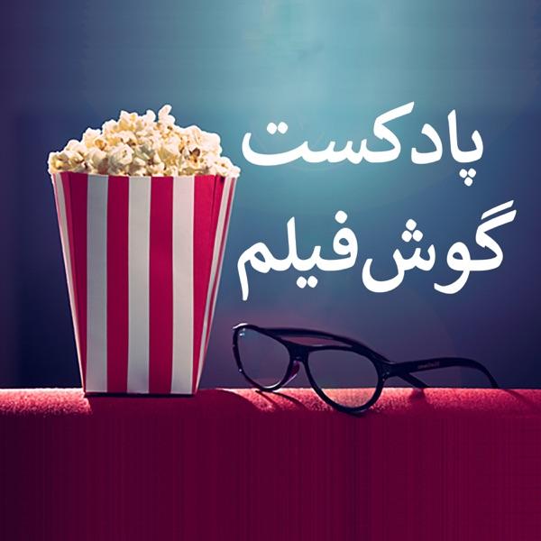 پادکست سینمایی گوشفیلم