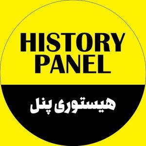 """""""هیستوری پنل"""" یک پادکست تاریخی به زبان فارسی است که در آن به بخشی از تاریخ ایران که به آن کمتر توجه شده است، پرداخته میشود."""
