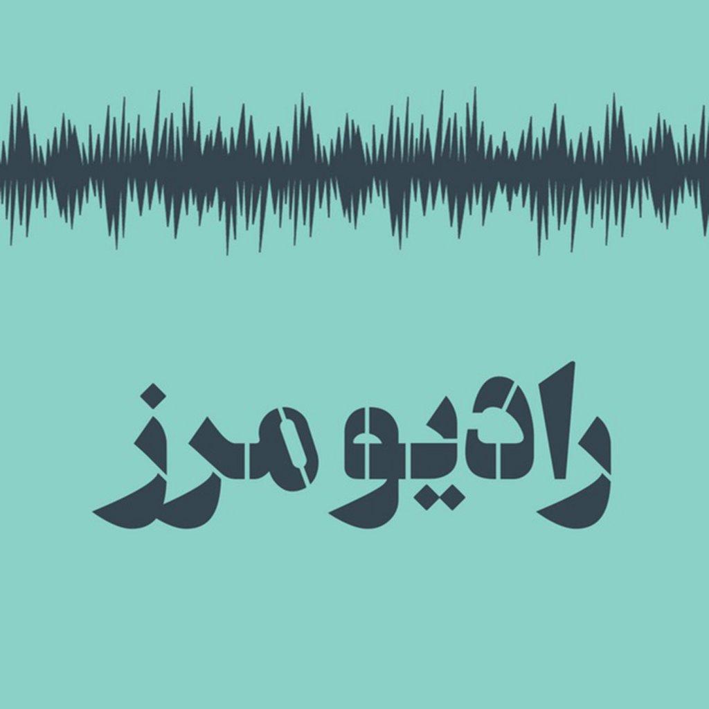 رادیو مرز