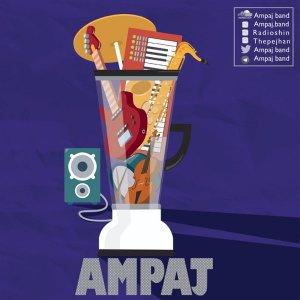 پادکست موسیقی آمپاژ